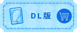 dl_cart.png