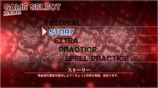 ゲームセレクト画面