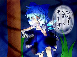 東方氷精姉 第2話 スクリーンショット01