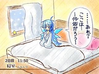 東方氷精姉 第2話 スクリーンショット02