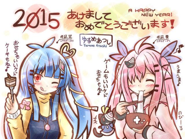 huyunagi-sisters-2015.jpg