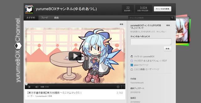 yurumebox_ch.jpg