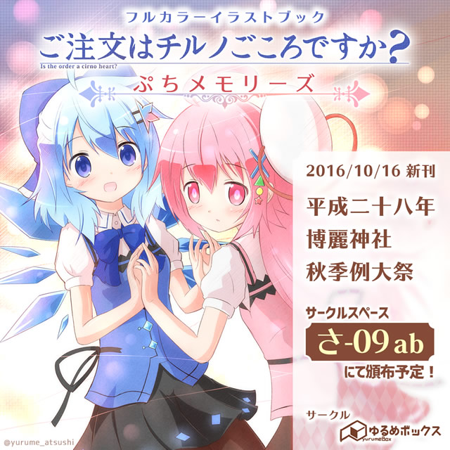 cirno-heart-illust-book_top.jpg