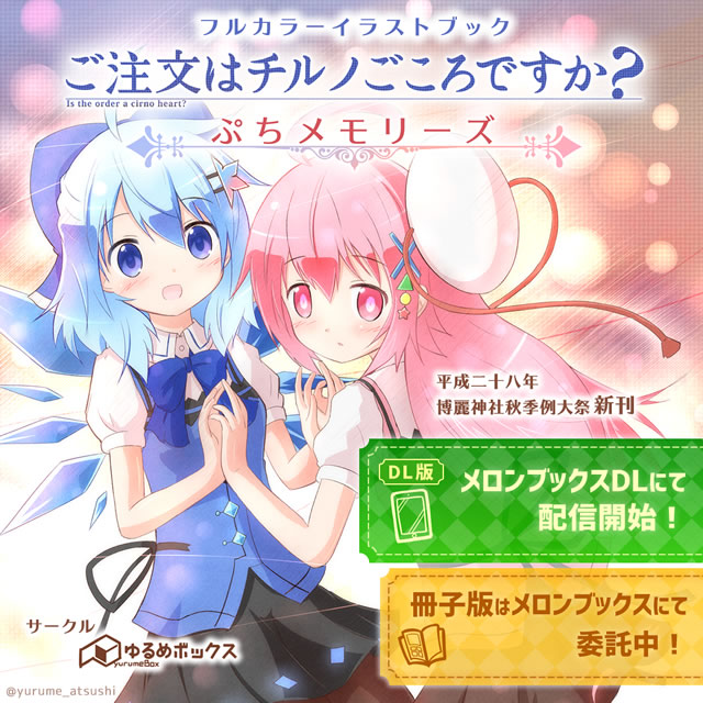 cirno-heart-illust-book_top_melon-dl.jpg