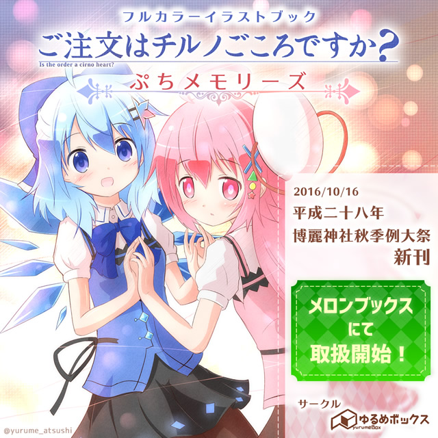 cirno-heart-illust-book_top_melon.jpg